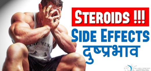 Steroids and its side effects