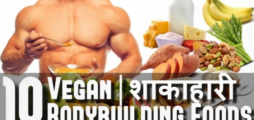 Vegetarian Bodybuilding Foods & Proteins in India